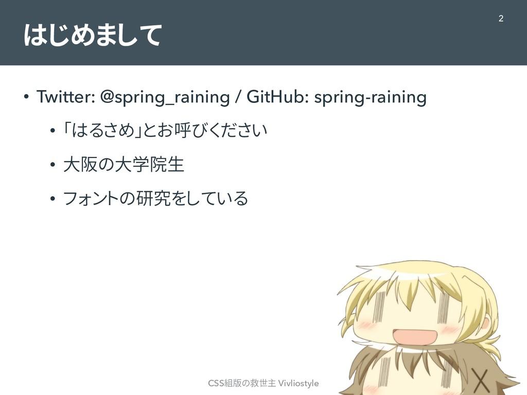 はじめまして • Twitter: @spring_raining / GitHub: spr...
