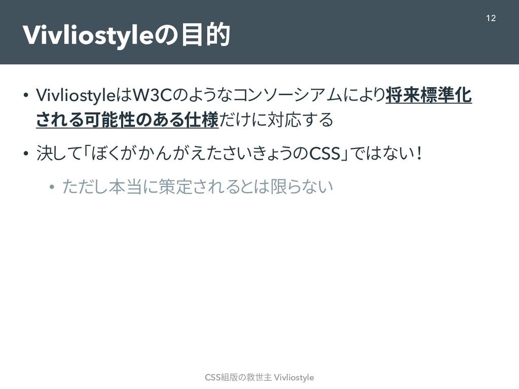 Vivliostyleの目的 • VivliostyleはW3Cのようなコンソーシアムにより将...