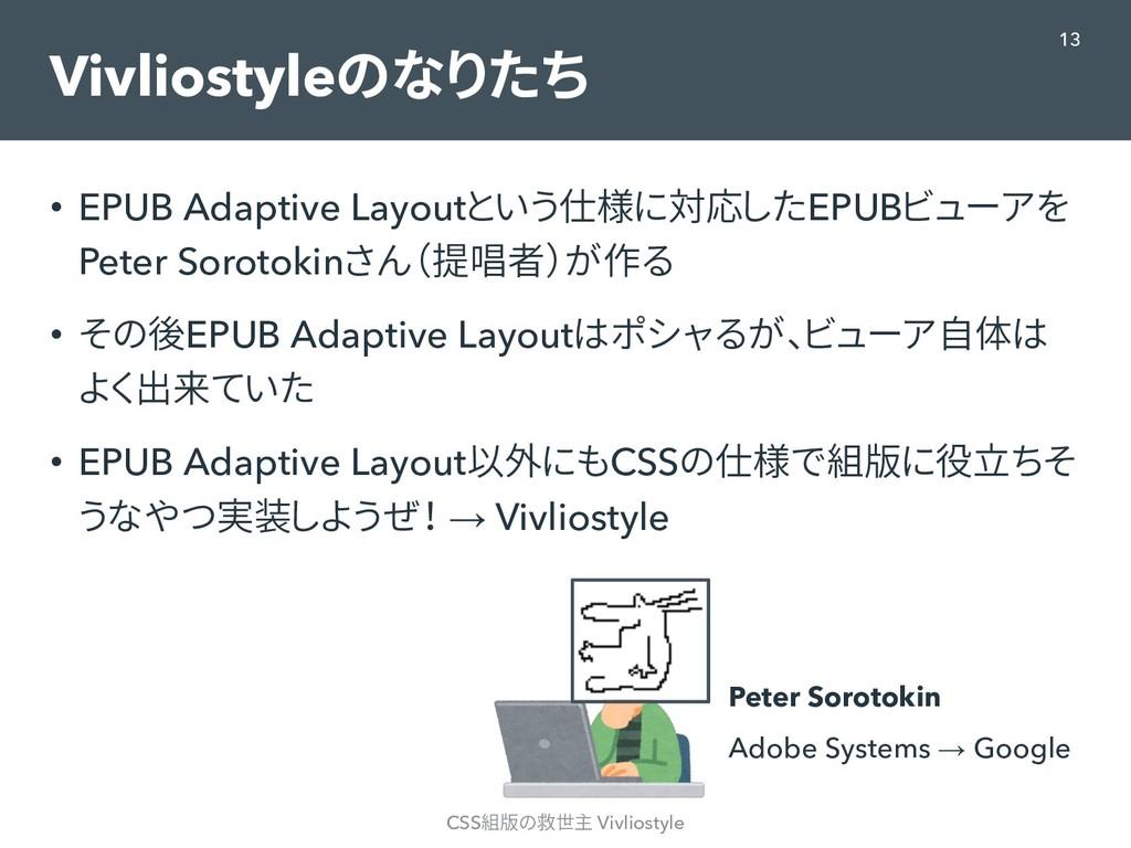 Vivliostyleのなりたち • EPUB Adaptive Layoutという仕様に対応...