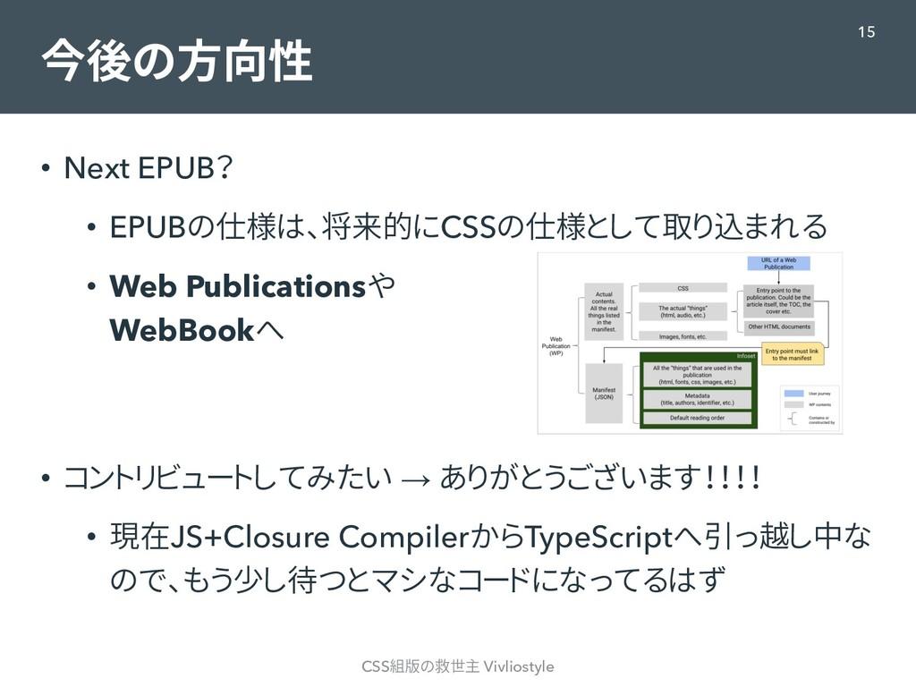 今後の方向性 • Next EPUB? • EPUBの仕様は、将来的にCSSの仕様として取り込...