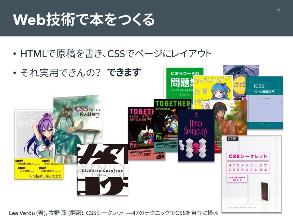 Web技術で本をつくる • HTMLで原稿を書き、CSSでページにレイアウト • それ実用でき...