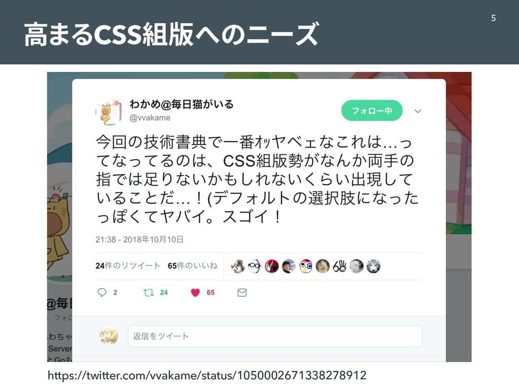 高まるCSS組版へのニーズ 5 https://twitter.com/vvakame/sta...