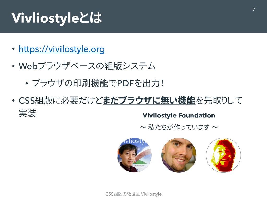 Vivliostyleとは • https://vivilostyle.org • Webブラ...