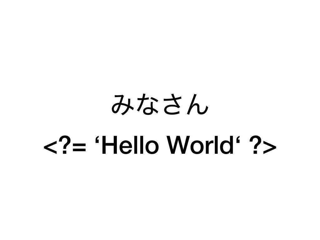 Έͳ͞Μ <?= 'Hello World' ?>