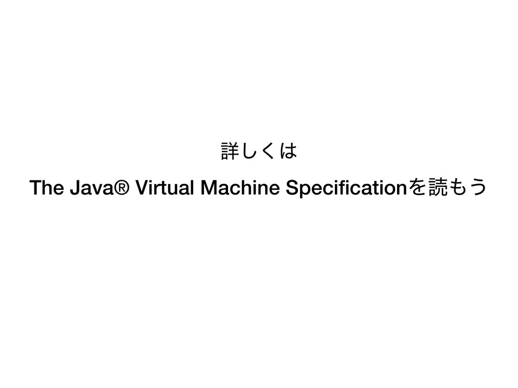 ৄ͘͠͸ The Java® Virtual Machine SpecificationΛಡ΋͏