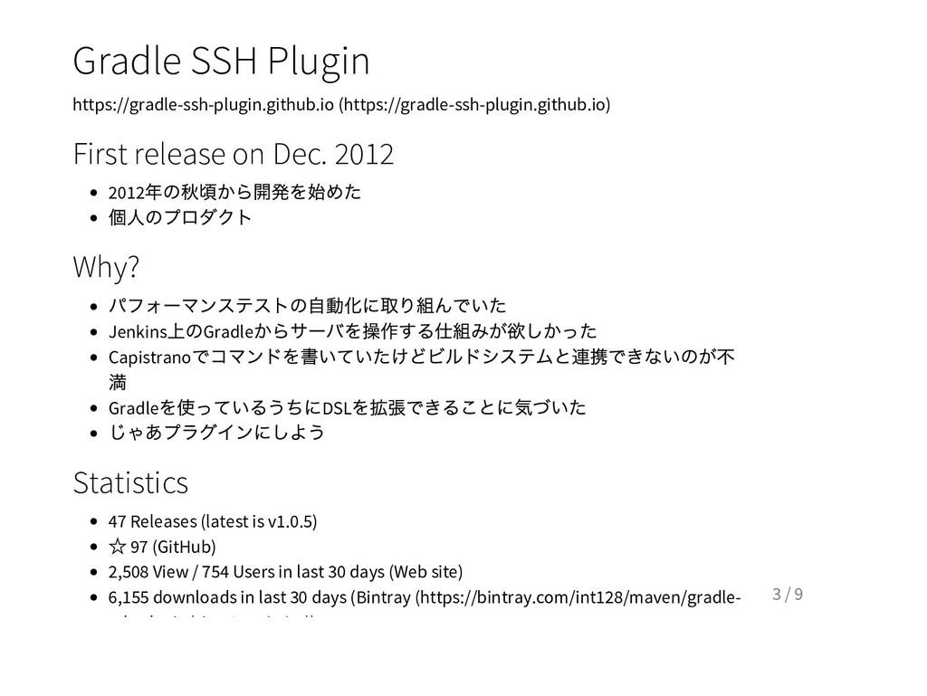 Gradle SSH Plugin https://gradle-ssh-plugin.git...