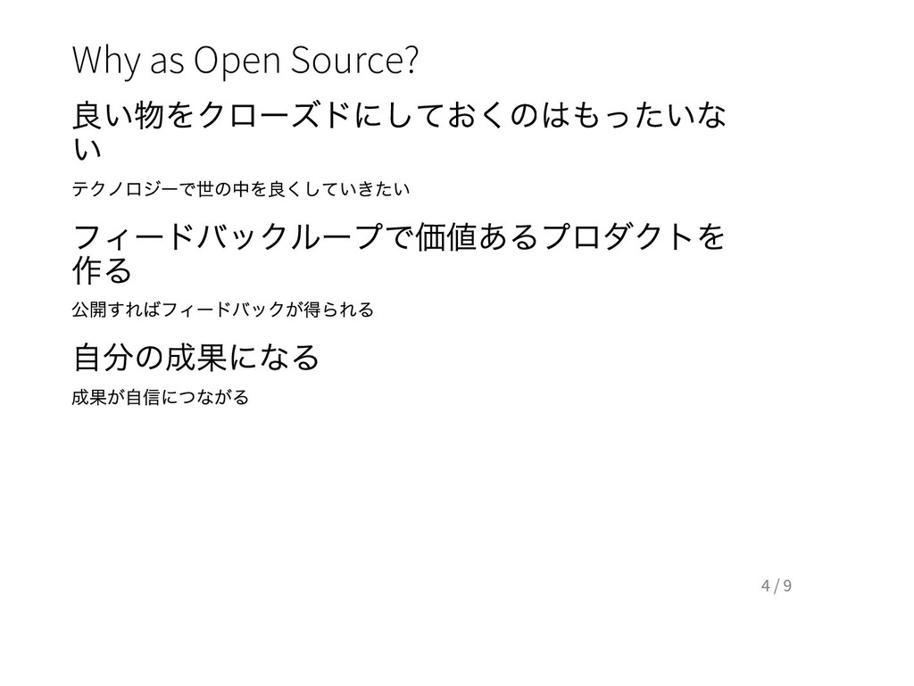 Why as Open Source? 良い物をクロー ズドにしておくのはもったいな い テク...