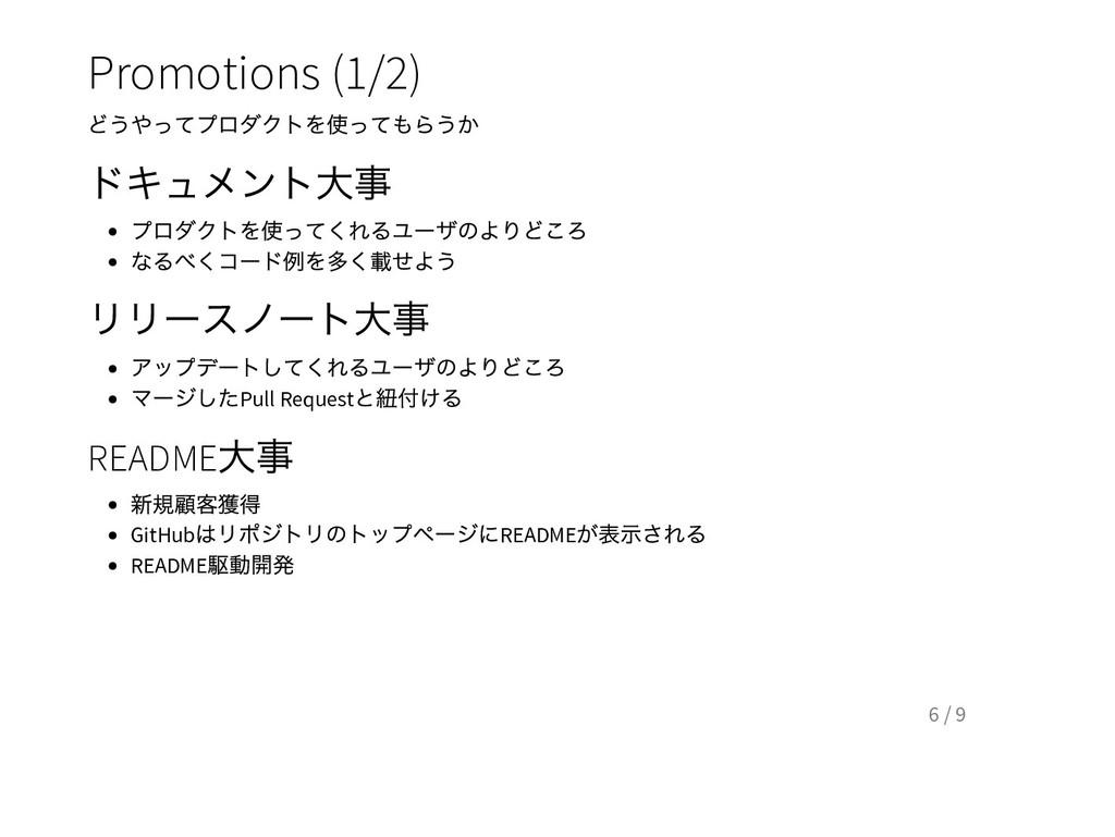 Promotions (1/2) どうやってプロダクトを使ってもらうか ドキュメント大事 プロ...