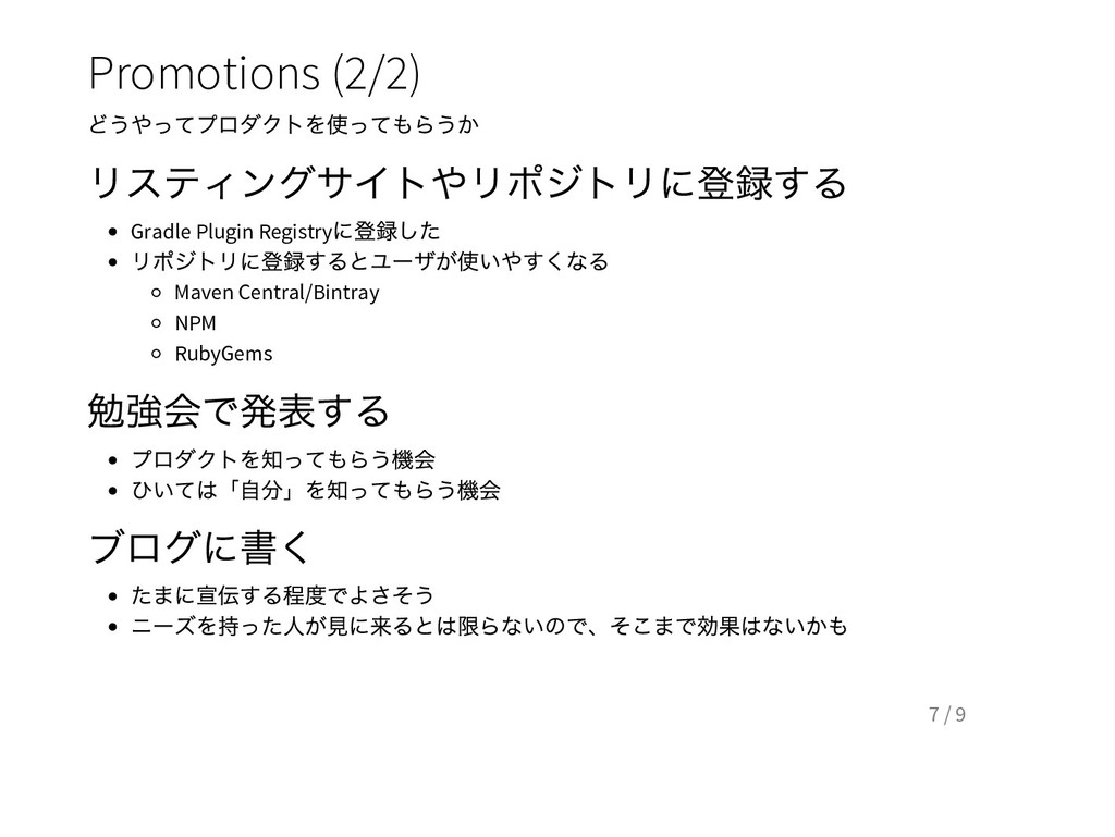 Promotions (2/2) どうやってプロダクトを使ってもらうか リスティングサイトやリ...