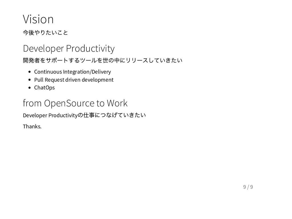 Vision 今後やりたいこと Developer Productivity 開発者をサポー ...