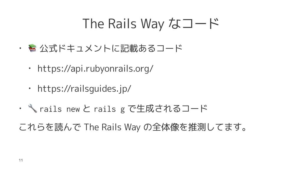 The Rails Way なコード • ! 公式ドキュメントに記載あるコード • https...