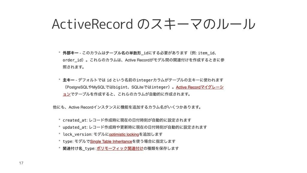ActiveRecord のスキーマのルール 17