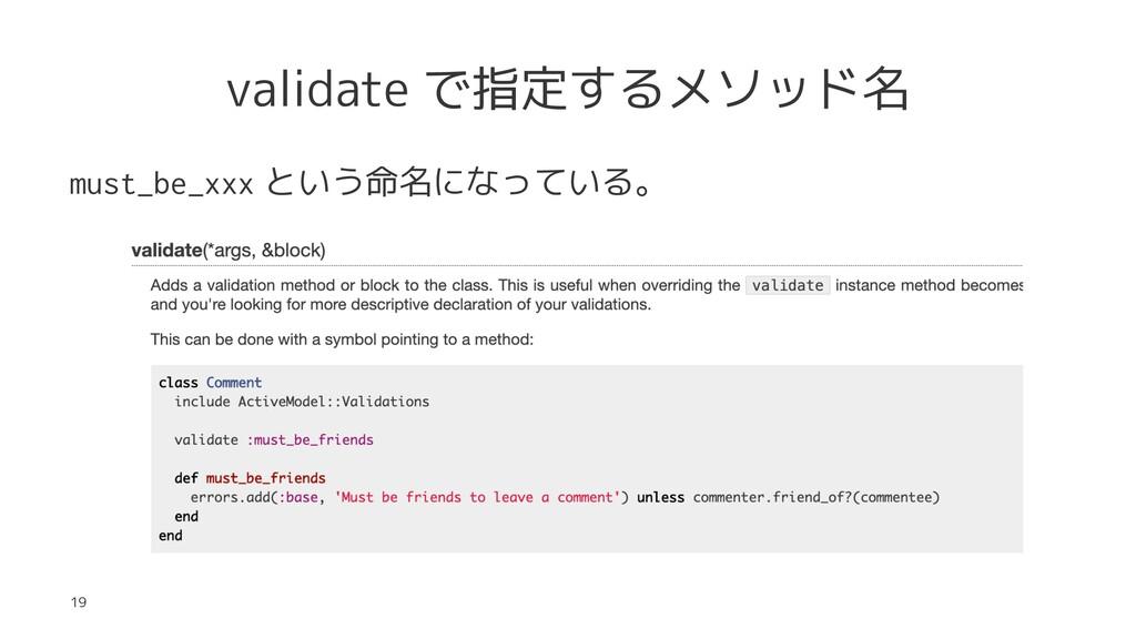 validate で指定するメソッド名 must_be_xxx という命名になっている。 19