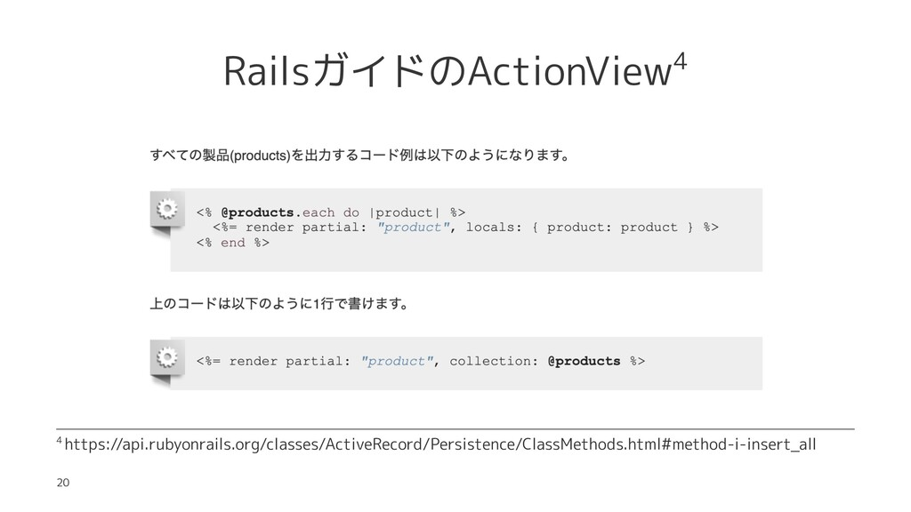 RailsガイドのActionView4 4 https://api.rubyonrails....