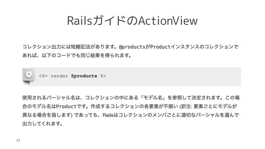 RailsガイドのActionView 21