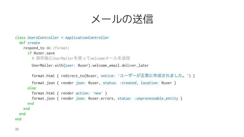 メールの送信 class UsersController < ApplicationContr...