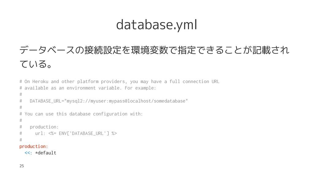 database.yml データベースの接続設定を環境変数で指定できることが記載され ている。...