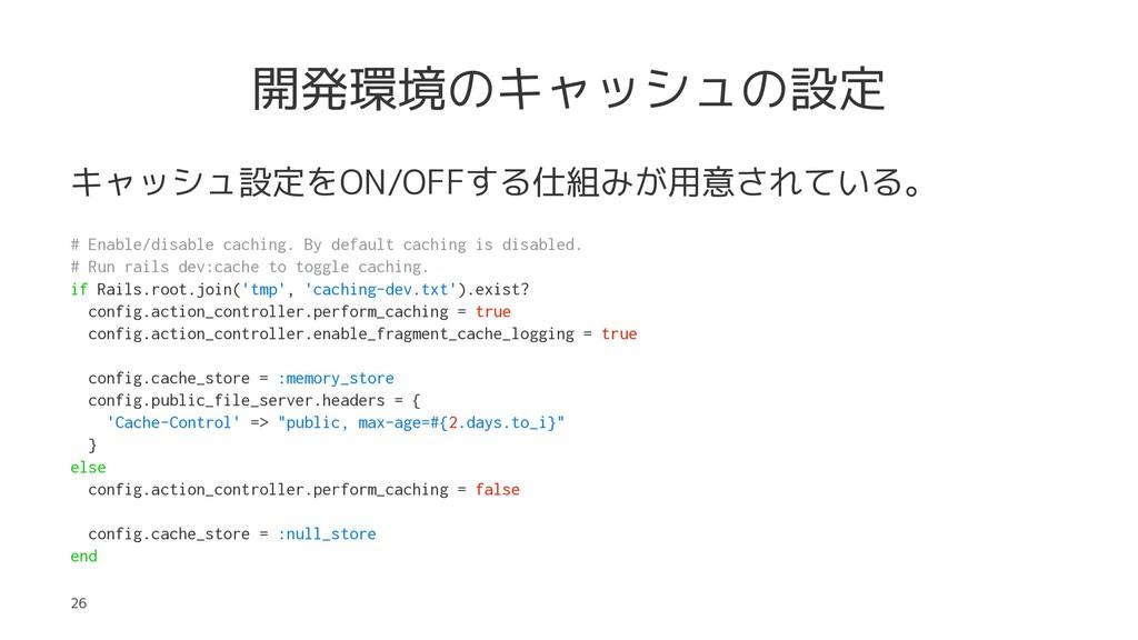 開発環境のキャッシュの設定 キャッシュ設定をON/OFFする仕組みが用意されている。 # En...