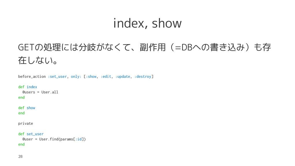 index, show GETの処理には分岐がなくて、副作用(=DBへの書き込み)も存 在しな...