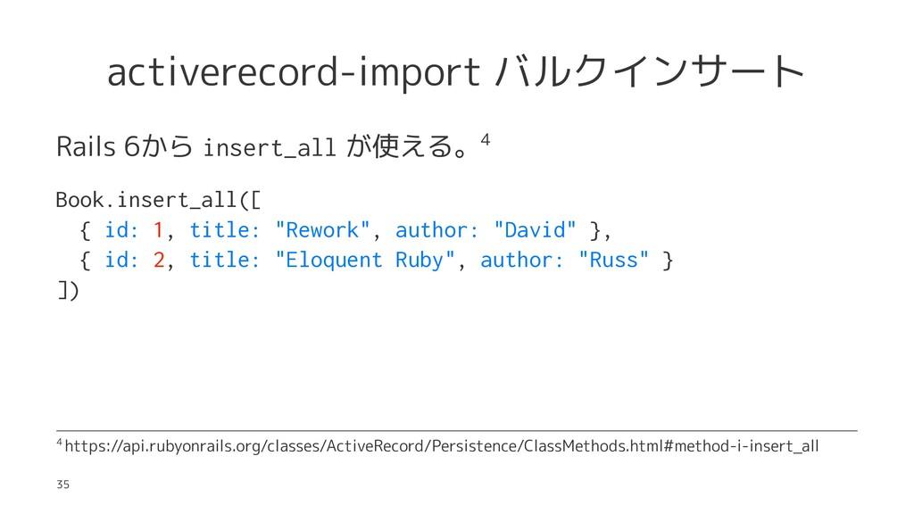 activerecord-import バルクインサート Rails 6から insert_a...