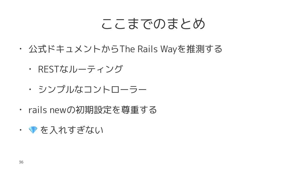 ここまでのまとめ • 公式ドキュメントからThe Rails Wayを推測する • RESTな...