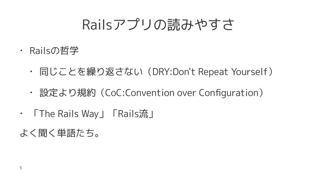 Railsアプリの読みやすさ • Railsの哲学 • 同じことを繰り返さない(DRY:Don...