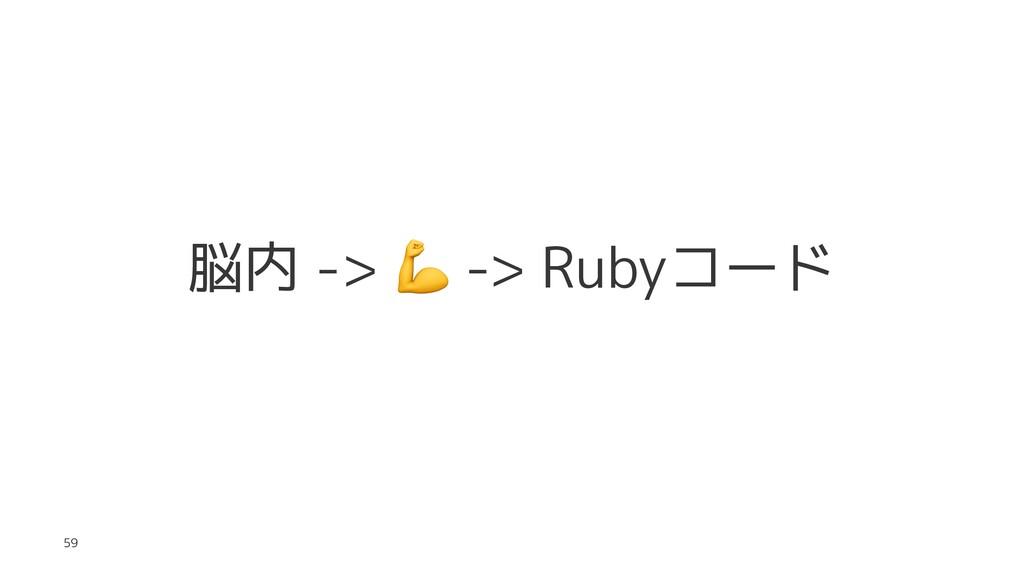 脳内 -> ! -> Rubyコード 59