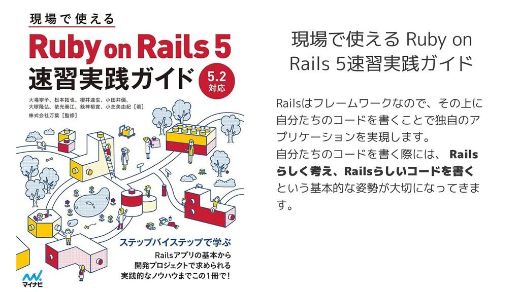 現場で使える Ruby on Rails 5速習実践ガイド Railsはフレームワークなので、...