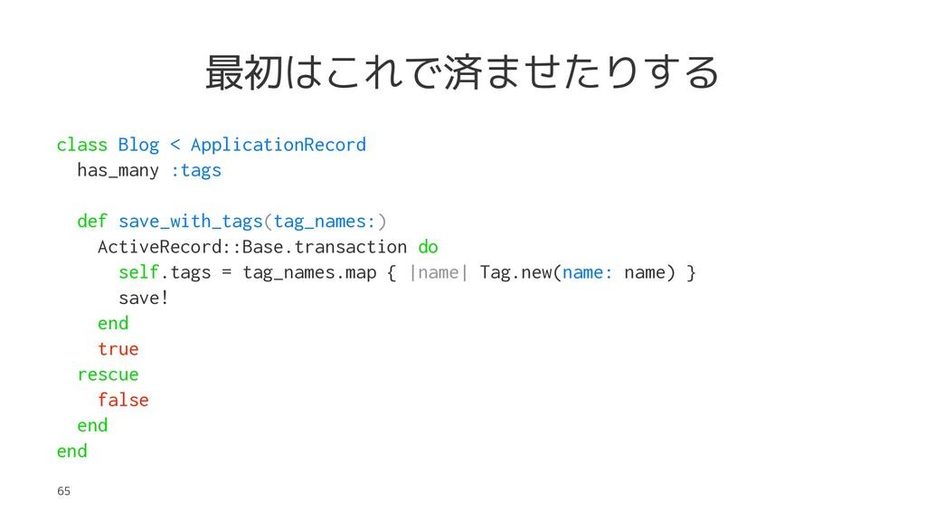 最初はこれで済ませたりする class Blog < ApplicationRecord ha...