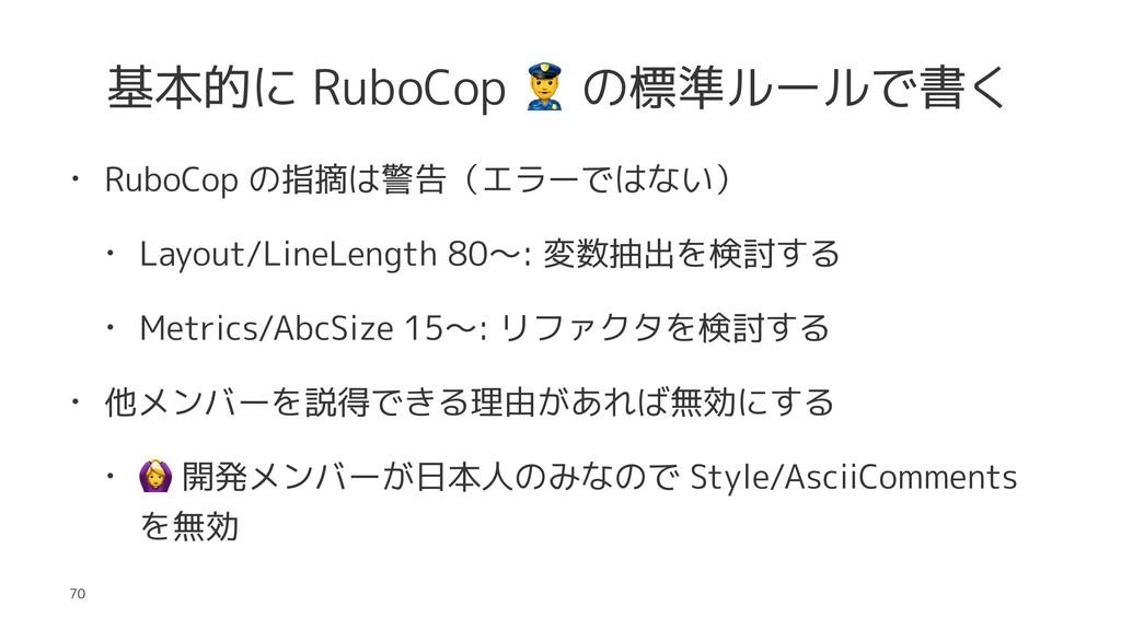 基本的に RuboCop ! の標準ルールで書く • RuboCop の指摘は警告(エラーでは...