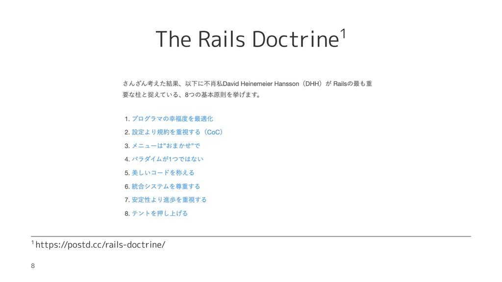 The Rails Doctrine1 1 https://postd.cc/rails-do...