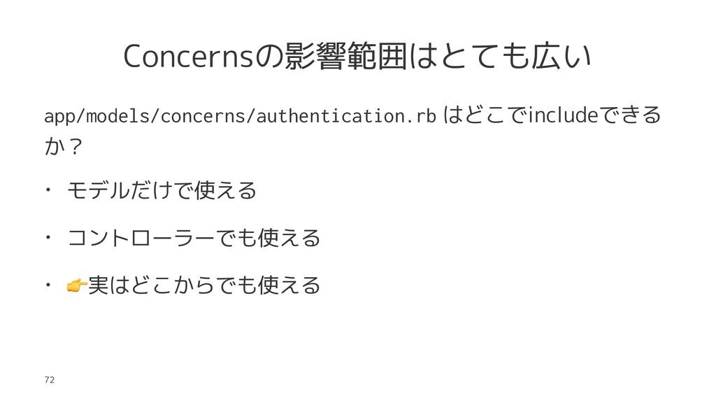 Concernsの影響範囲はとても広い app/models/concerns/authent...