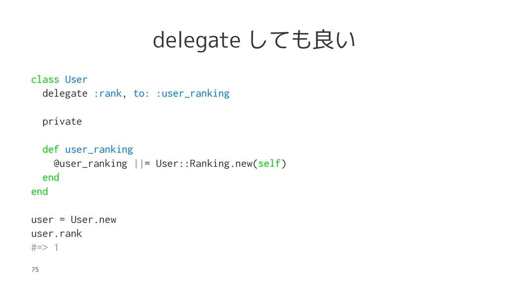 delegate しても良い class User delegate :rank, to: :...