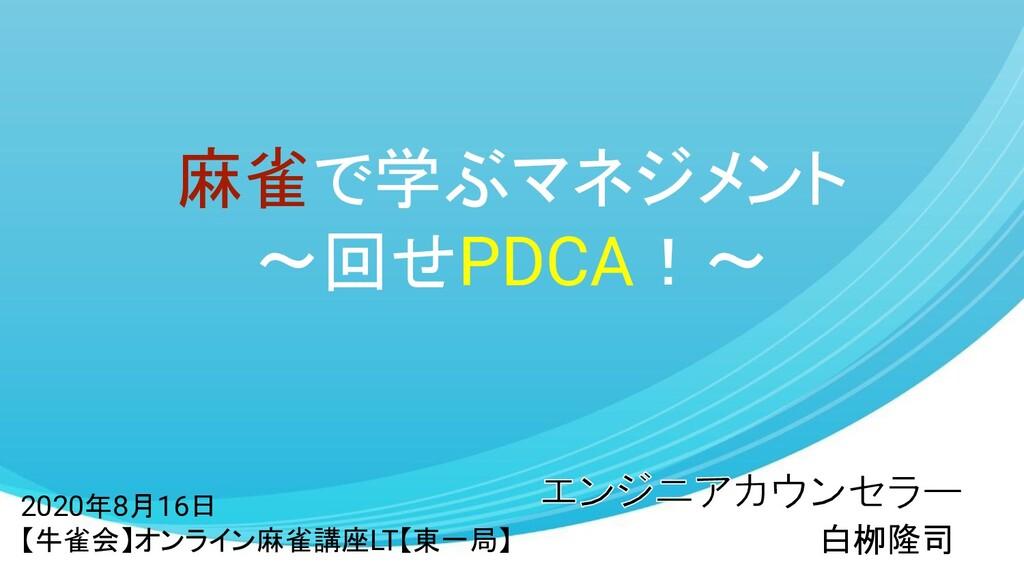 麻雀で学ぶマネジメント 〜回せPDCA!〜 白栁隆司 2020年8月16日 【牛雀会】オンライ...