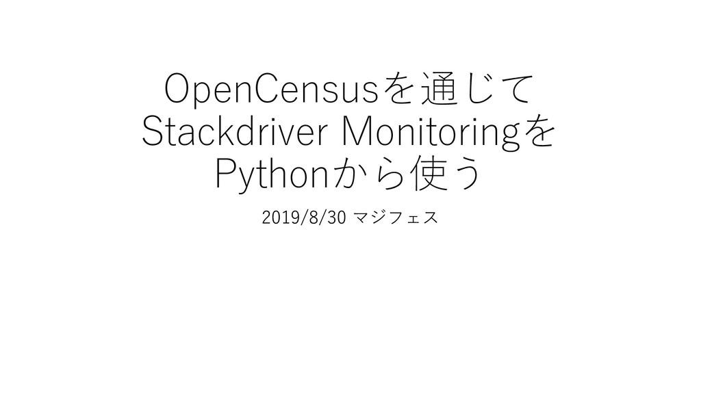 OpenCensusを通じて Stackdriver Monitoringを Pythonから...