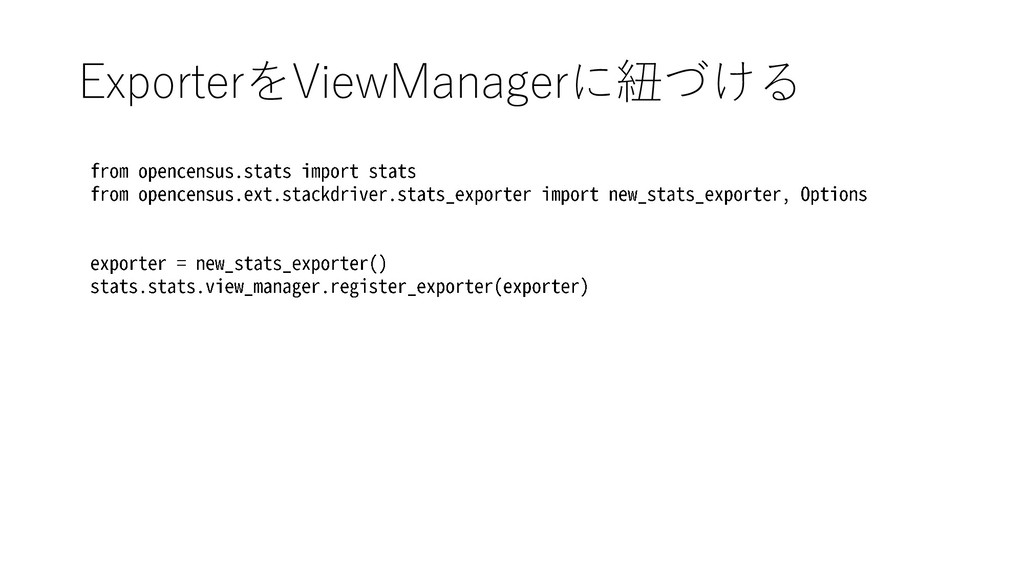 ExporterをViewManagerに紐づける