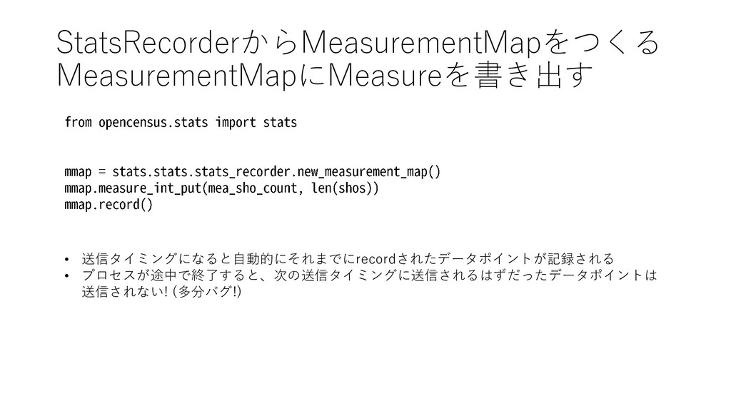 StatsRecorderからMeasurementMapをつくる MeasurementMa...