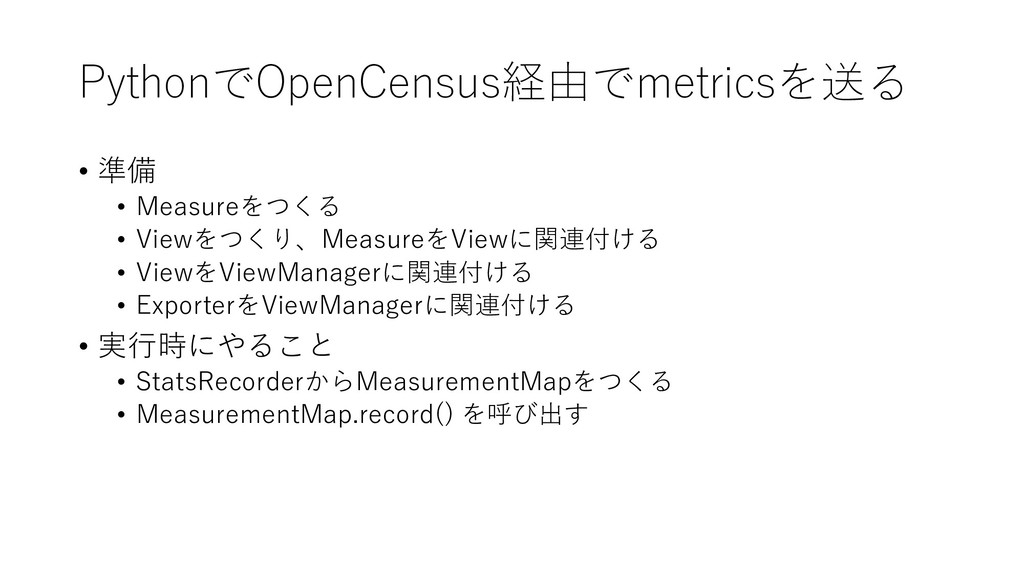 PythonでOpenCensus経由でmetricsを送る • 準備 • Measureをつ...