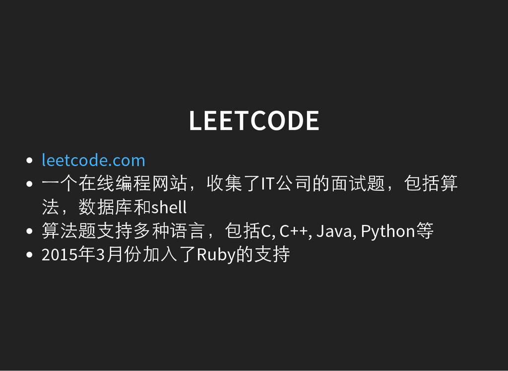 LEETCODE 一个在线编程网站,收集了IT公司的面试题,包括算 法,数据库和shell 算...