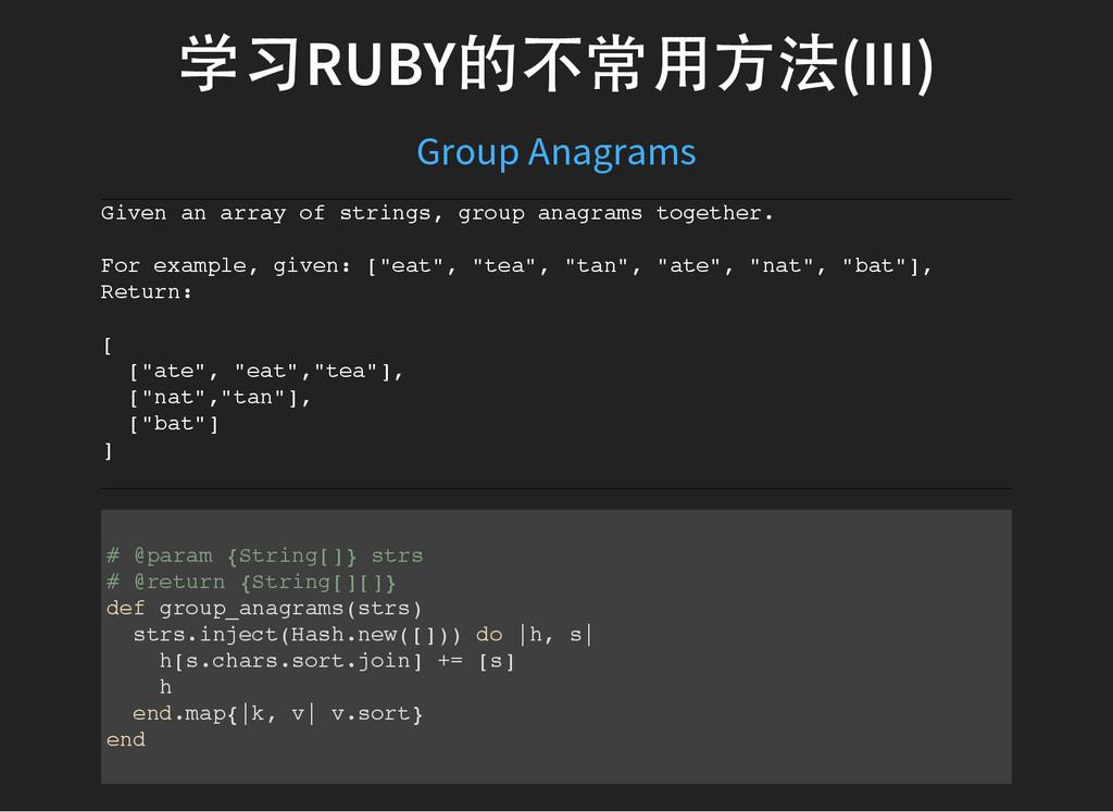学习RUBY的不常用方法(III) Group Anagrams G i v e n a n ...