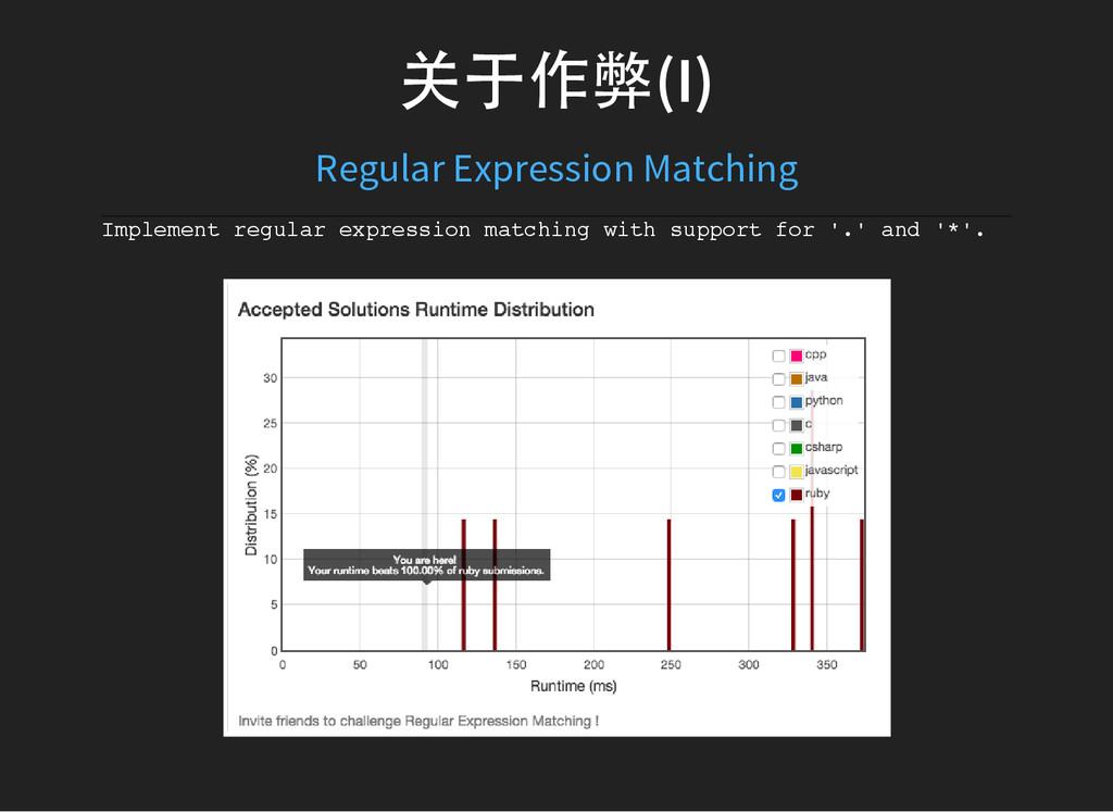 关于作弊(I) Regular Expression Matching I m p l e m...