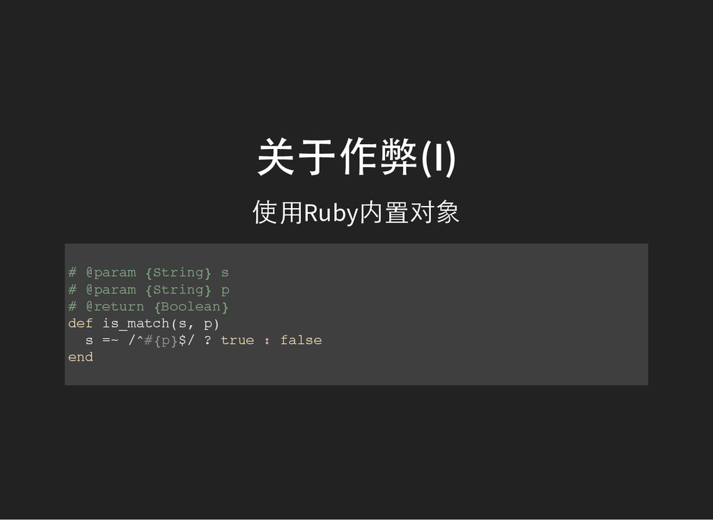关于作弊(I) 使用Ruby内置对象 # @ p a r a m { S t r i n g ...