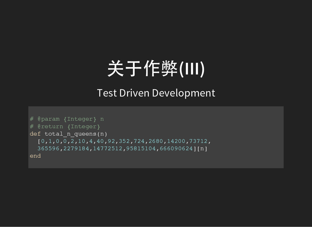 关于作弊(III) Test Driven Development # @ p a r a m...