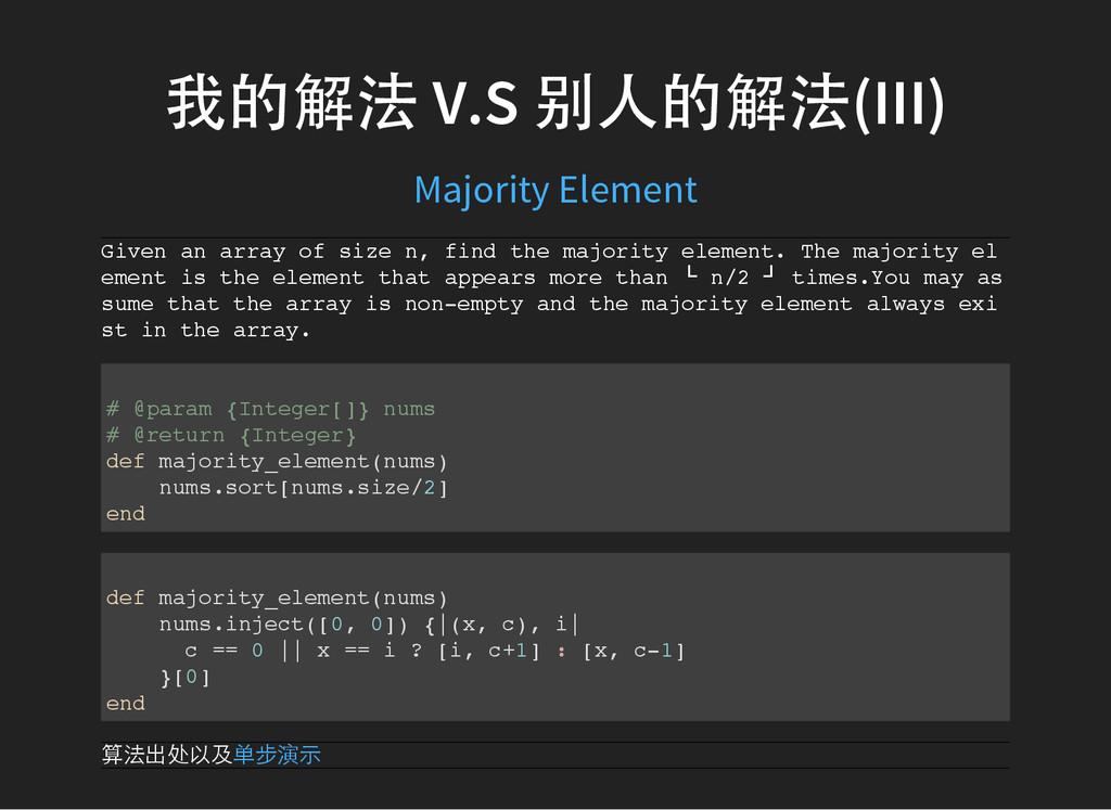 我的解法 V.S 别人的解法(III) Majority Element G i v e n ...