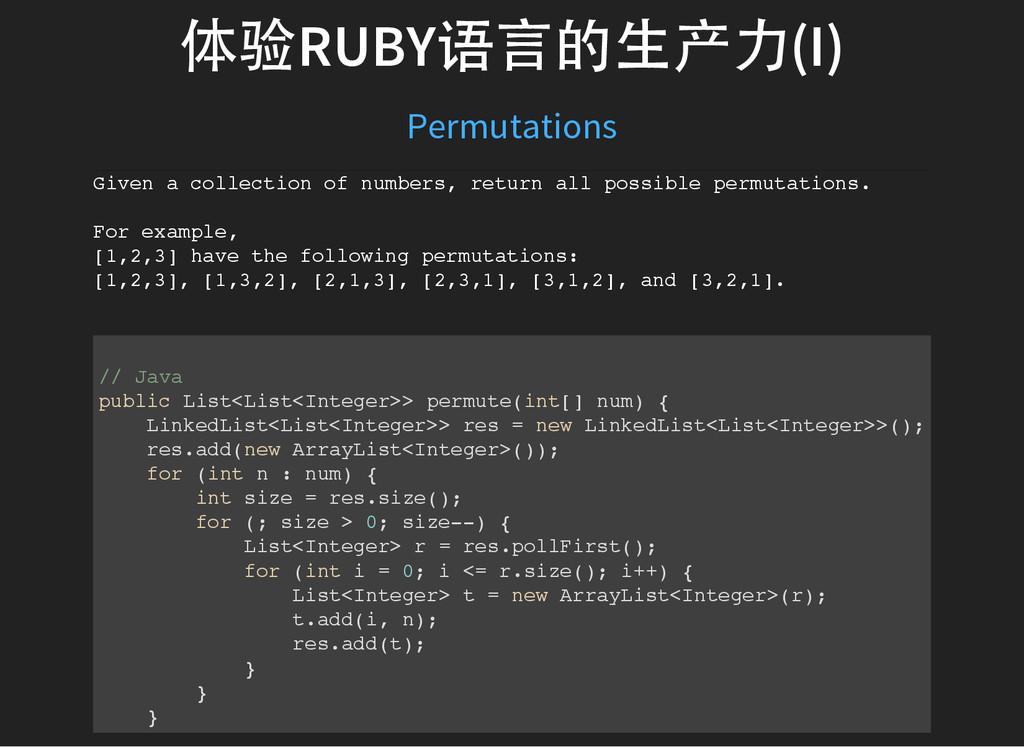 体验RUBY语言的生产力(I) Permutations G i v e n a c o l ...