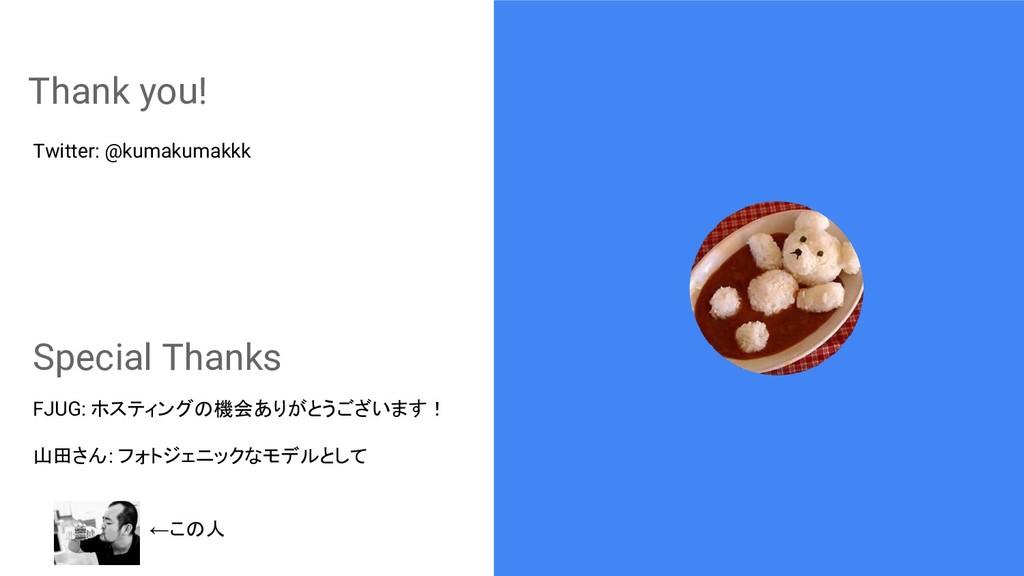 Thank you! Twitter: @kumakumakkk FJUG: ホスティングの機...