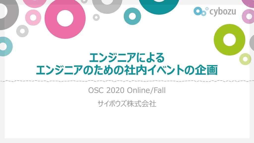 エンジニアによる エンジニアのための社内イベントの企画 OSC 2020 Online/Fal...