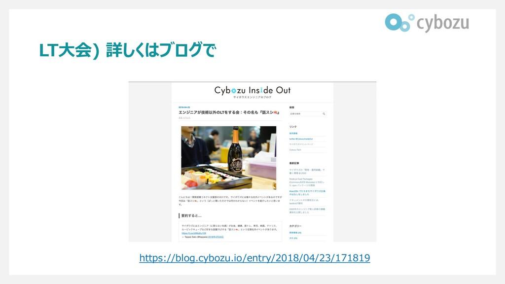 LT⼤会) 詳しくはブログで https://blog.cybozu.io/entry/201...