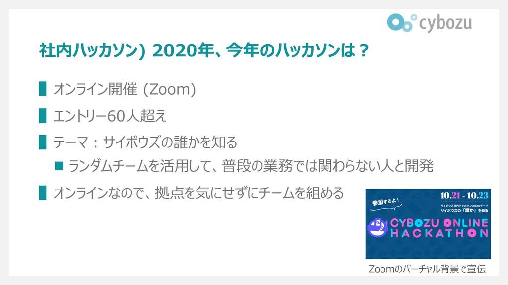 社内ハッカソン) 2020年、今年のハッカソンは︖ ▌オンライン開催 (Zoom) ▌エントリ...