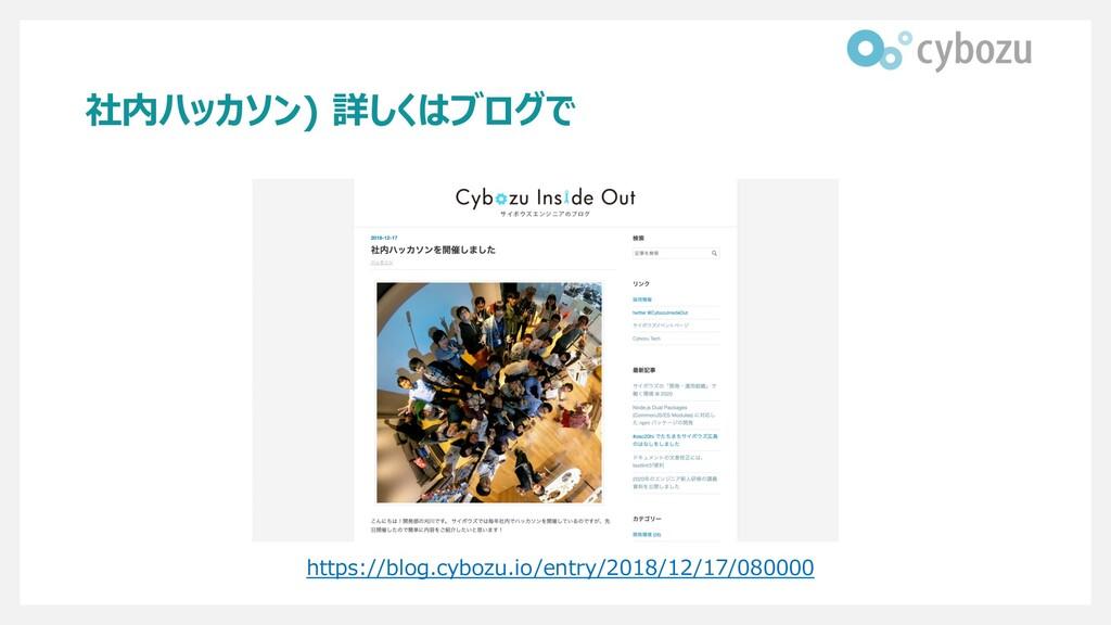 社内ハッカソン) 詳しくはブログで https://blog.cybozu.io/entry/...
